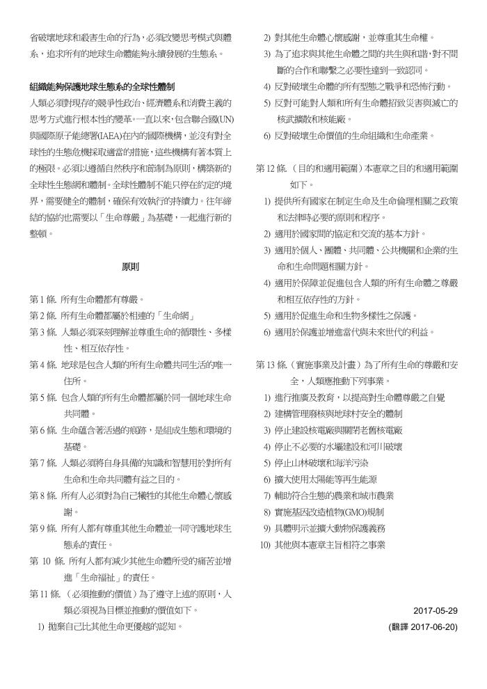 世界生命憲章 首爾案 2
