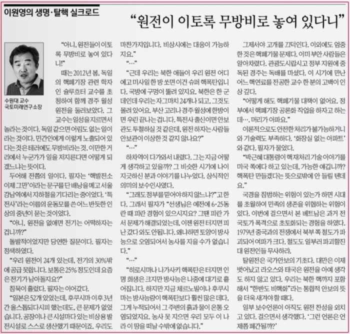 경향신문_20171028