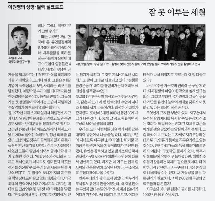 경향신문_잠못이루는세월_이원영