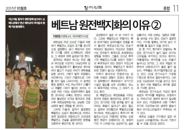 탈핵신문_201710