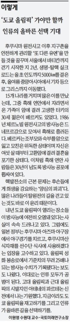 경향신문20190902기사지면