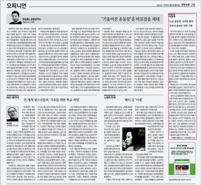 경향신문20190902기사지면2