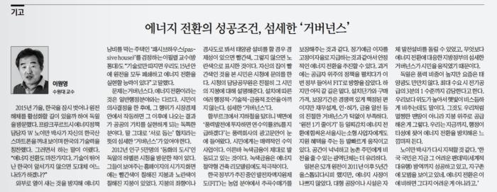 경향신문20200707